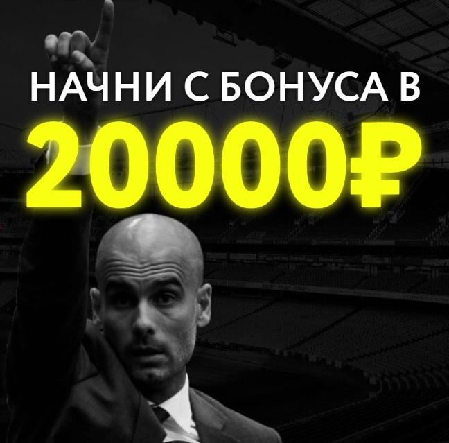 20 000 руб париматч бонус