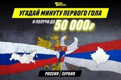 Угадай минуту первого гола матча Россия - Сербия