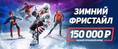 Ставь на зимние виды спорта в БК Леон