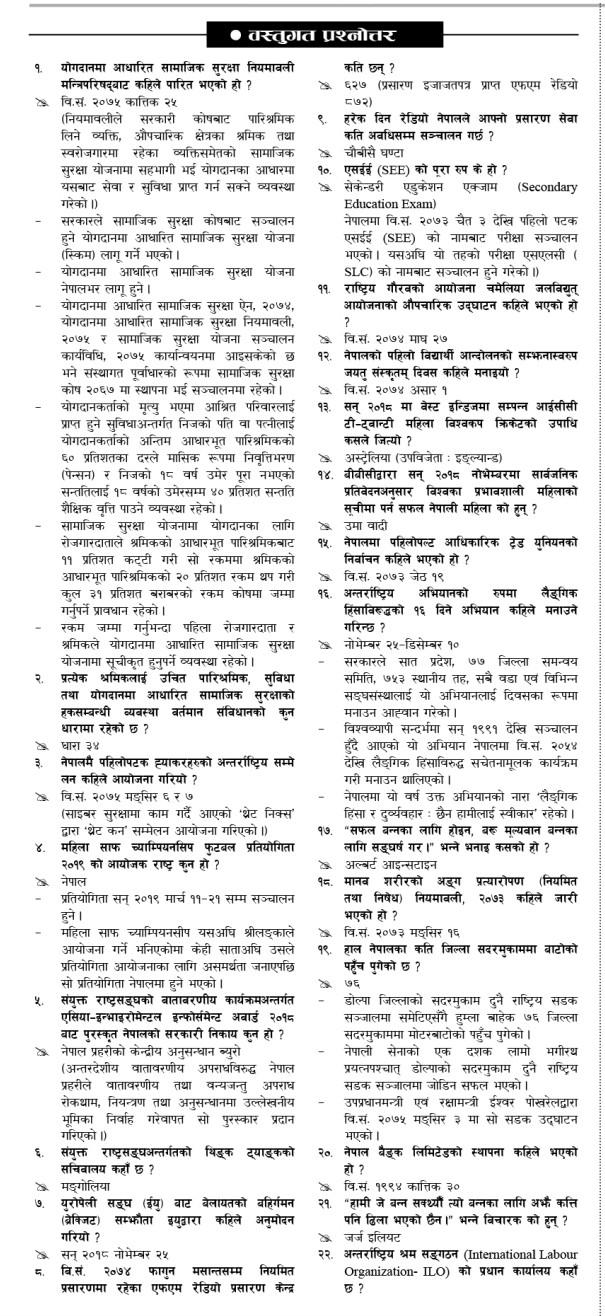 Loksewa Objective Questions-Mansir2075-8-12(Gorkhapatra