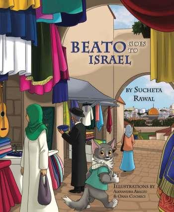 BeatoGoestoIsrael