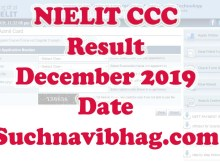 Print or download nielit ccc result December 2019 by name or by roll number or by application number. Candidate can get result from student.nielit.gov.in.