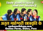 Atul Maheshwari Scholarship online form 2020 foundation.amarujala.com website. You can find last date, eligibility, exam pattern, syllabus, admit card.
