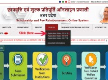 MJPRU Scholarship Online Form 2020-21 Last Date, Check List scholarship.up.gov.in
