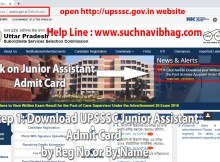 Download UPSSSC Junior Assistant New Admit Card 2019 for Exam date 04-01-2020, Saturday.
