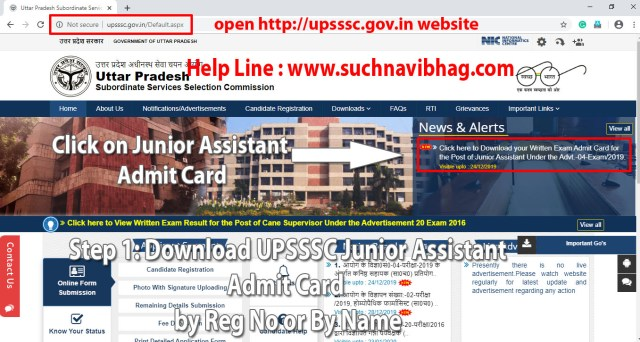 Step 1 - Download upsssc junior assistant admit card 2021 with exam date