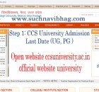CCS University Admission 2021-22 Form Last Date (Regular, Private) & Merit List