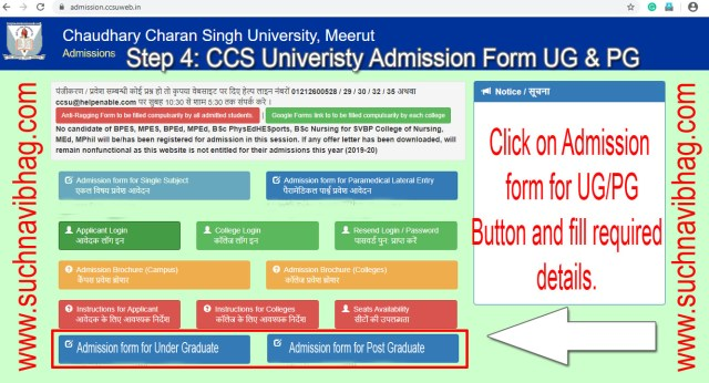 Step 4 - CCS University Admission 2020-21 Online form, Last date for UG & PG with merit list.