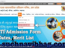 UP ITI Admission form 2020-21 dates merit list