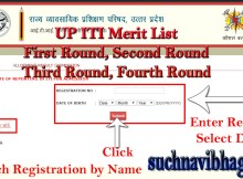 UP ITI Merit List 2020 First Second Third Fourth Round scvtup.in