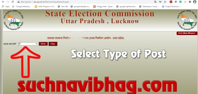 up gram panchayat election result 2021 name wise, district wise, post wise, search result live.