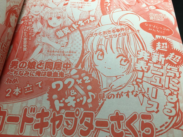 sakura-card-captors-anuncio-nakayoshi-2016