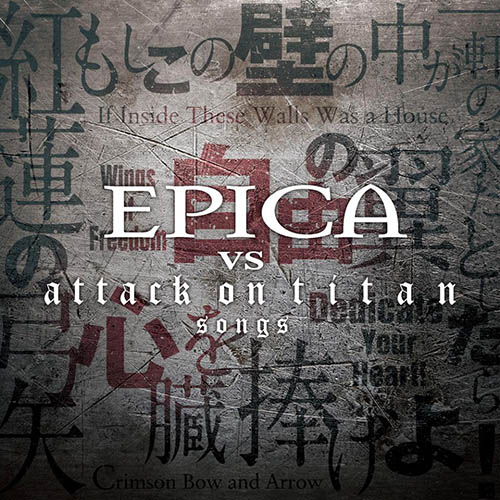 epica shingeki no kyojin attack on titan