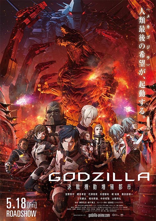 Godzilla City on the Edge of Battle pôster