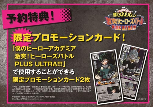 My Hero Academia One's Justice cards