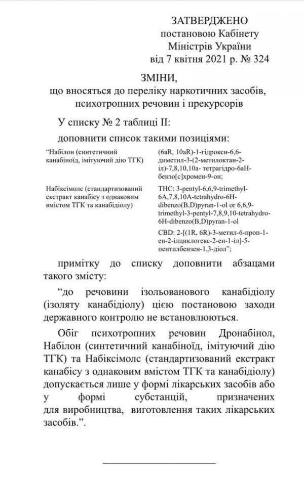 В Україні легалізували медичний канабіс