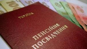 Украинцам напомнили о новых правилах выхода на пенсию