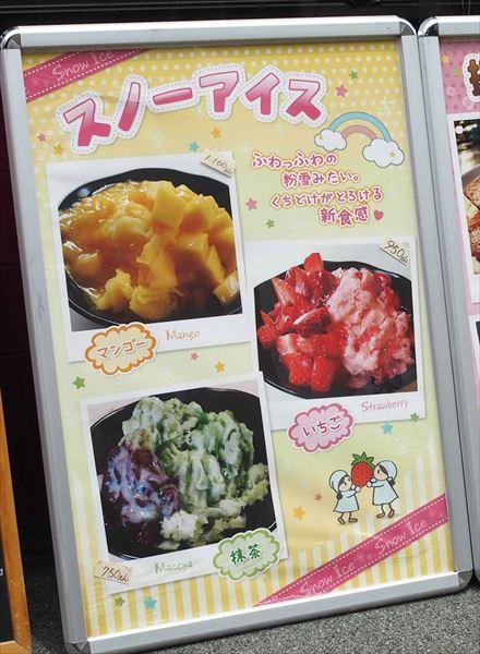 徳島駅前 パンケーキ ぷるぷる ふわふわ ローズカフェ スノーアイス