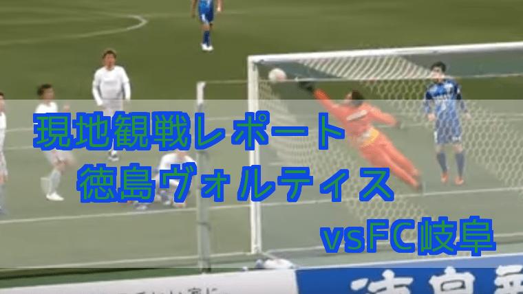 現地観戦レポート 徳島ヴォルティスvsFC岐阜 J2リーグ 第2節 2019年3月3日