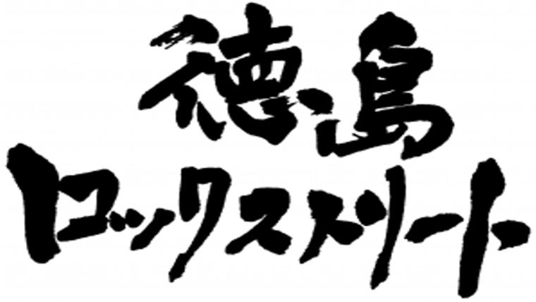 徳島ロックストリート Vol.16 遠藤治郎