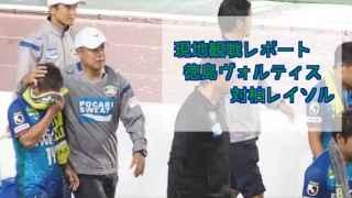 徳島ヴォルティスvs柏レイソル 2019/7/13 試合観戦 現地観戦レポート
