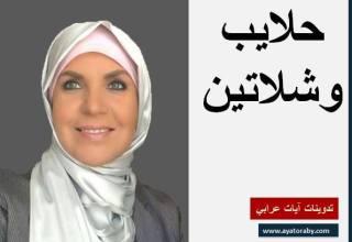 الكاتبة المصرية آيات عرابي