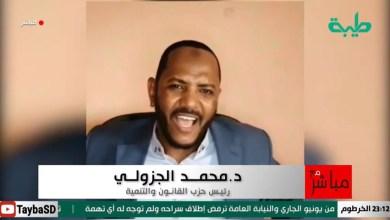 Photo of هل تم اعتقال الجزولي؟ .. تعرف على التفاصيل