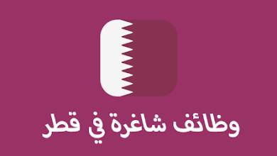 Photo of وظائف في قطر لمختلف التخصصات والمؤهلات