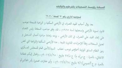 Photo of فك حظر التصرف في الأراضي السكنية والزراعية
