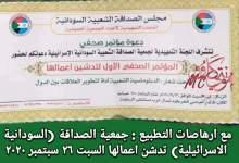 Photo of يُدشنها مبارك الفاضل .. جمعية الصداقة السودانية الإسرائيلية تُعلن عن مؤتمر صحفي بالخرطوم