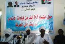 Photo of انضمام (67) ألفاً من الاتحادي الديمقراطي لحركة العدل والمساواة السودانية