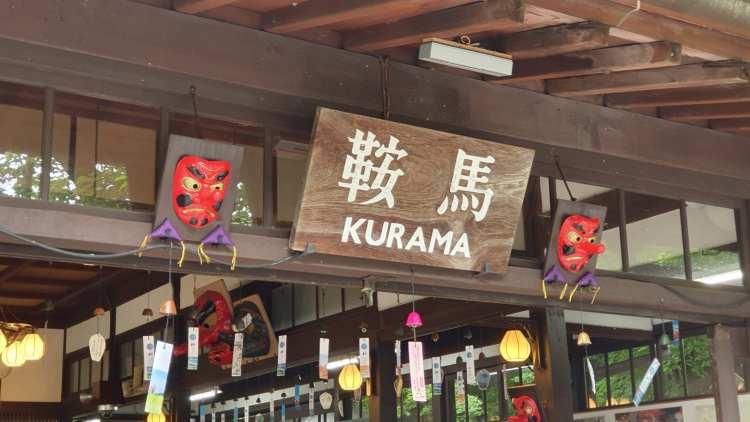 train station Kurama