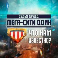 Сериал «Судья Дредд: Мега-Сити-1» — что известно?