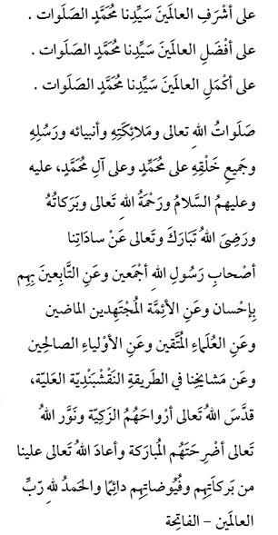 Allahuma Sholi Ala Sayidina Muhammad Wa Ala Alihi Sayyidina Muhammad Arab : allahuma, sholi, sayidina, muhammad, alihi, sayyidina, Salawat, Prophet, Muhammad, Sallallahu, Alayhi, Wasallam