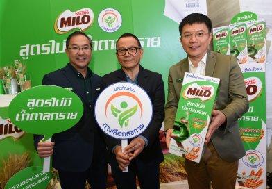 Nestlé Thailand Invests US$6.6m in World-First 'No Added Sugar' Beverage Version