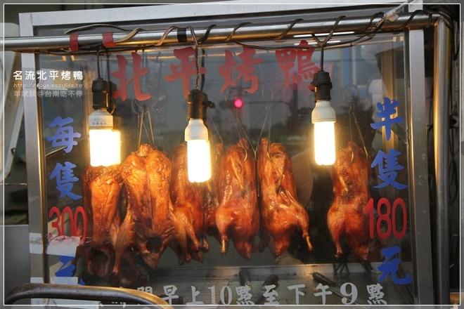 臺南永康【名流北平烤鴨】。滋味不錯的人氣烤鴨 ::: 羊吠吠