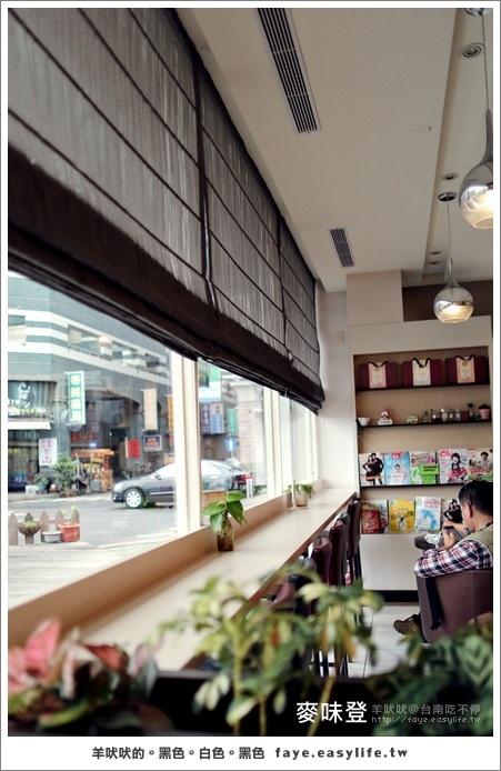 臺南【麥味登】。老品牌新氣象,這裡也有全日早午餐! ::: 羊吠吠