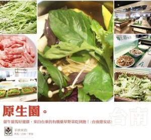 【台南】原生園火鍋吃到飽,來自台東的有機藥草野菜讓你好健康!(台南德安店)