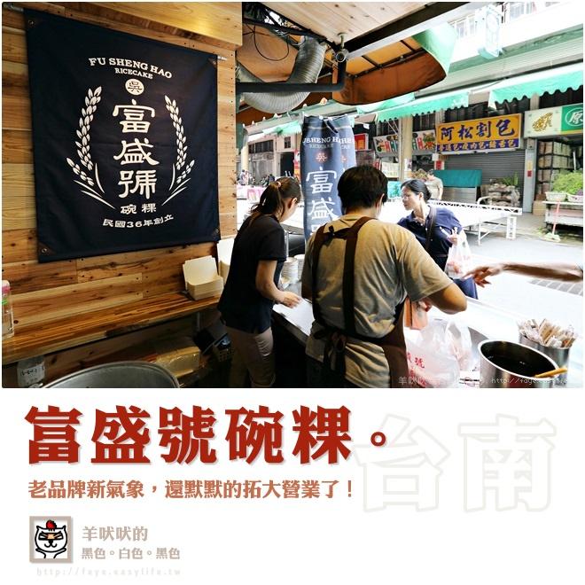 臺南【富盛號碗粿】。老品牌新氣象。還默默的拓大營業了! ::: 羊吠吠
