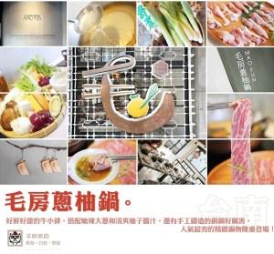 【台南】毛屋蔥柚鍋 人氣老房子餐廳火鍋,來自日本的大蔥與精緻料理,手工鑄造銅鍋