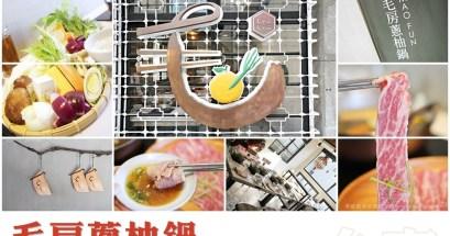毛屋蔥柚鍋 台南老房子餐廳人氣火鍋