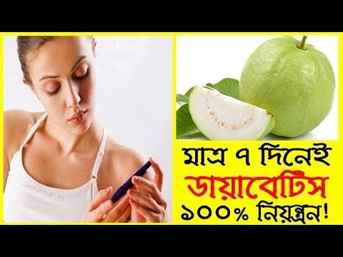 মাত্র 7 দিনেই ডায়াবেটিস নিয়ন্ত্রন 100%! How To Cure Diabetes Naturally  at Home