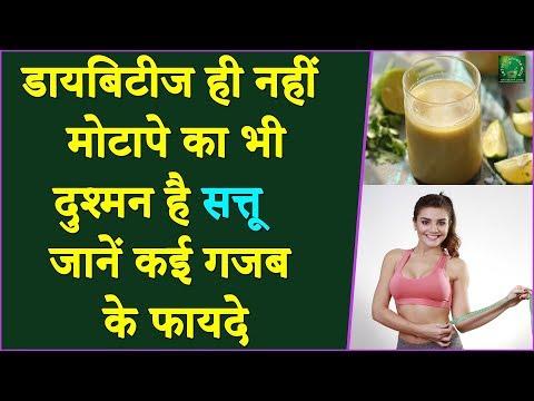 Diabetes ही नहीं मोटापे का भी दुश्मन सत्तू, जाने कई गज़ब के फायदे   Benefits of Sattu for weight Loss