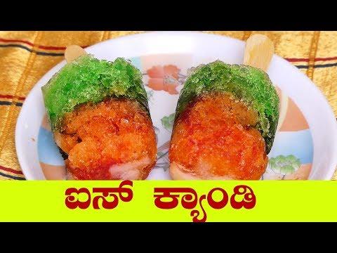 ಬೇಸಿಗೆಗೆ ಮನೆಯಲ್ಲೇ ತಯಾರಿಸುವ ಐಸ್ ಕ್ಯಾಂಡಿ|Ice candy recipe in kannada