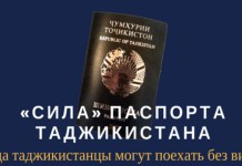 Куда таджикистанцы могут поехать без визы?