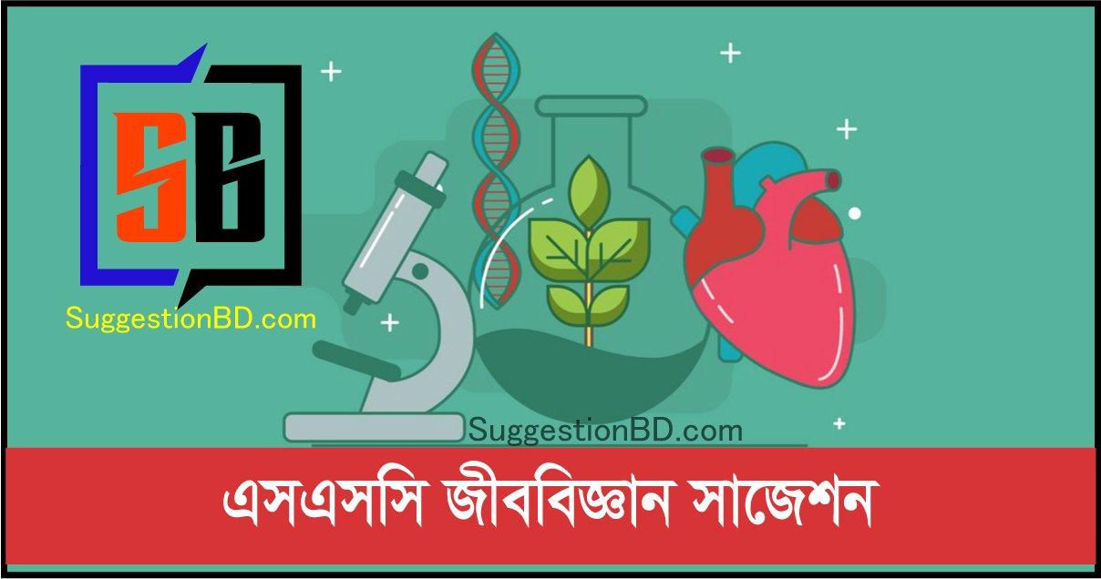 SSC Biology Suggestion 2021