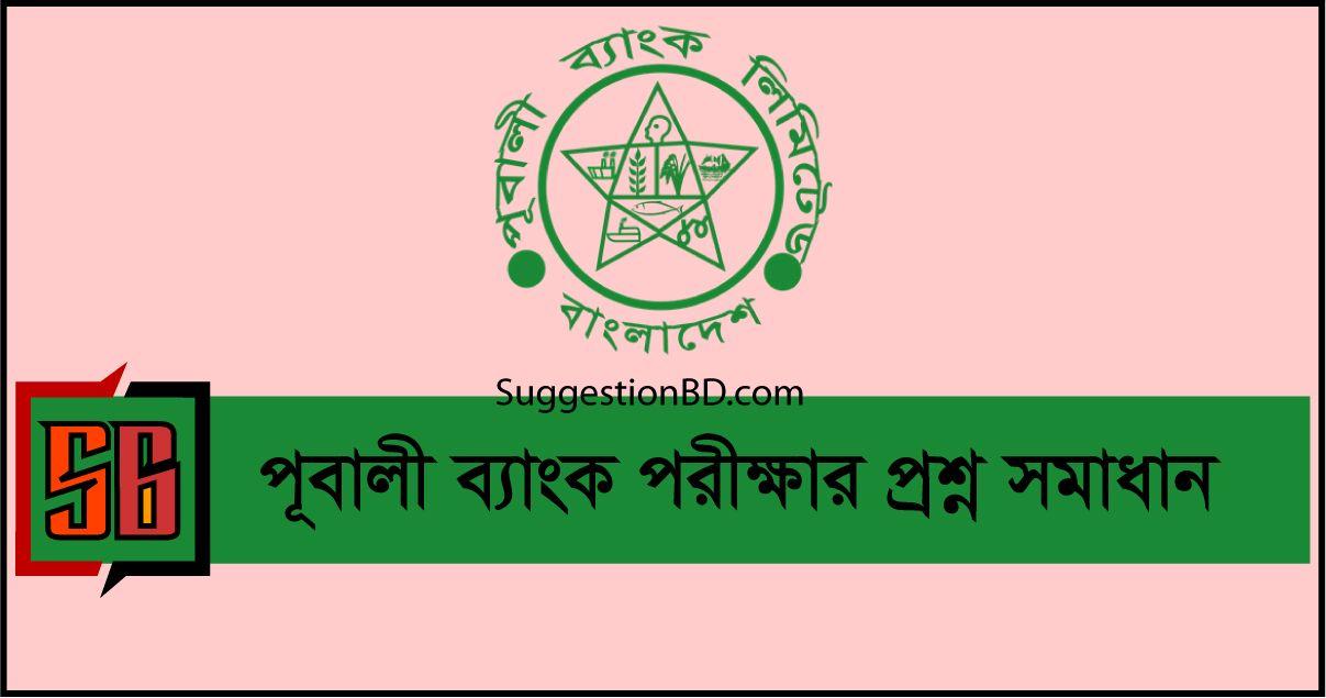 Pubali Bank Exam Question Solution