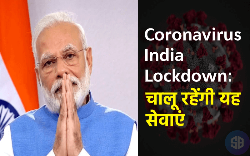 Coronavirus India Lockdown Hindi Sugggestion Buddy