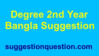 Degree 2nd Year Bangla Suggestion 2019
