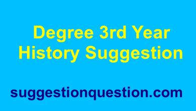 Degree 3rd Year History Suggestion ইতিহাস সাজেশন ২০১৮